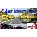 27 октября 2019 — День автомобилиста (День работников автомобильного транспорта)